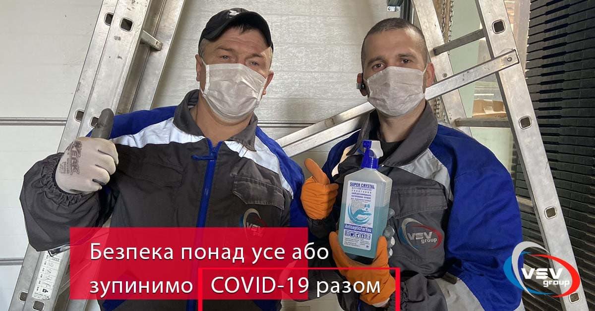 С заботой о безопасности наших клиентов или меры для безопасного сотрудничества - фото - новость от компании ВСВ-Групп