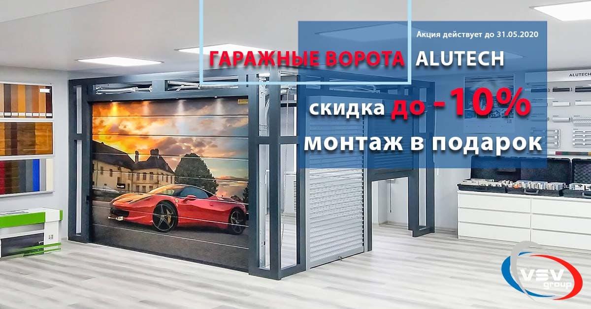 Заказывайте гаражные ворота со скидкой до 10% и получите монтаж в подарок! - фото - акции от компании ВСВ-Групп