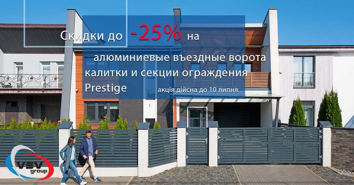 Скидки до 25% на алюминиевые въездные ворота, калитки и секции Prestige - фото - акции от компании ВСВ-Групп