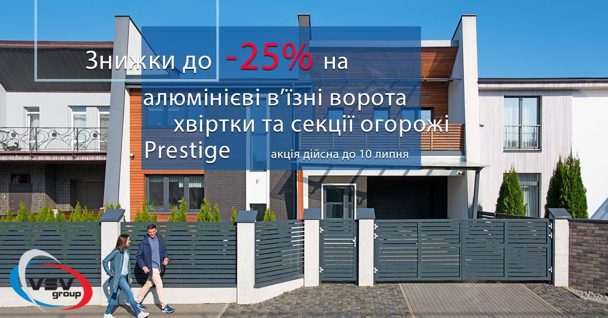 Знижки до 25% на алюмінієві в'їзні ворота, хвіртки та секції Prestige - фото - акції від компанії ВСВ-Групп