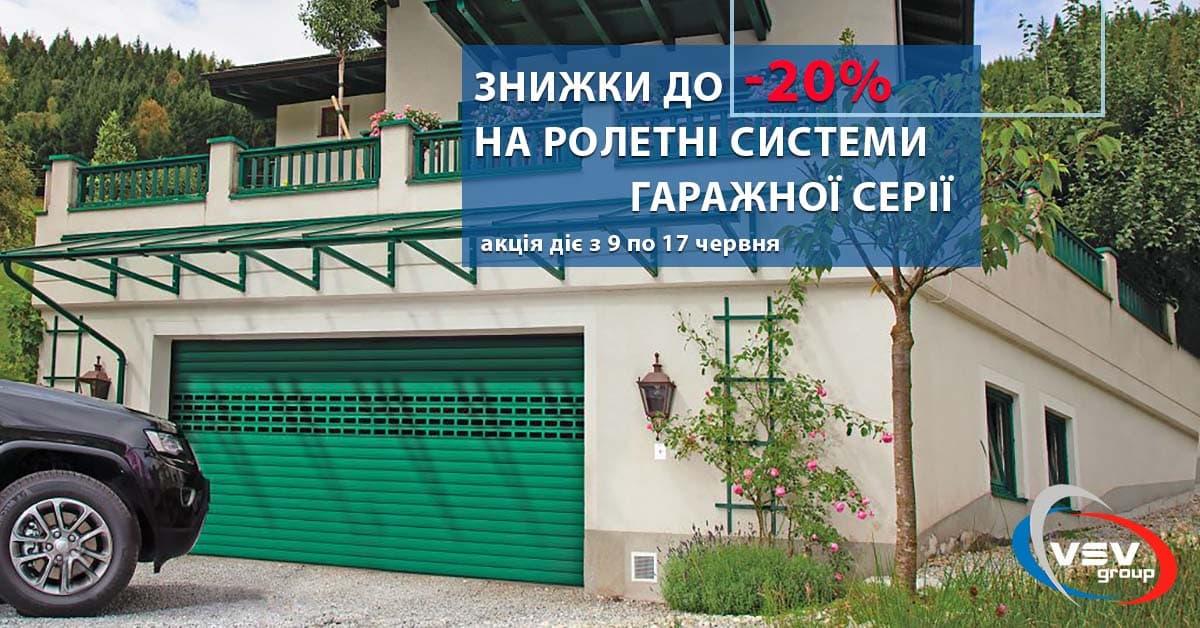 Знижки до -20% на готові ролетні системи гаражної серії - фото - акції від компанії ВСВ-Групп