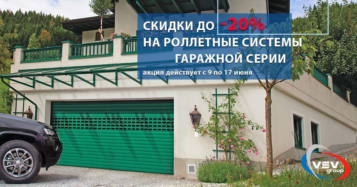 Скидки до -20% на готовые роллетные системы гаражной серии - фото - акции от компании ВСВ-Групп