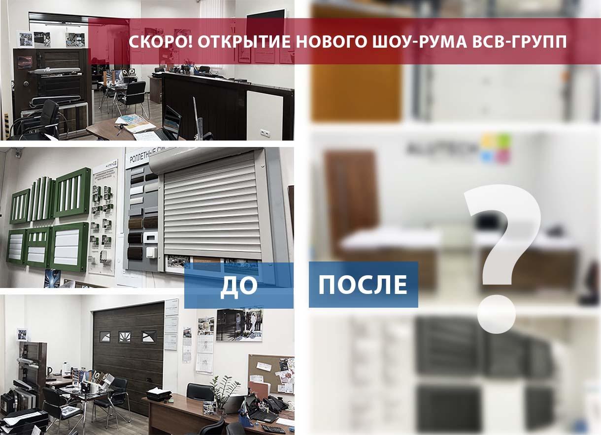 Новый шоу-рум «ВСВ-Групп» – показатель сервиса для наших клиентов - фото - новость от компании ВСВ-Групп