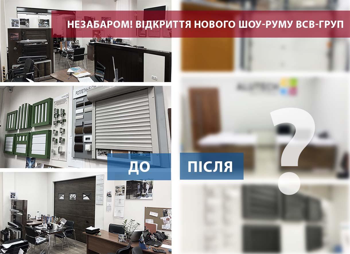 Новий шоу-рум «ВСВ-Груп» – показник сервісу для наших клієнтів - фото - новость от компании ВСВ-Групп