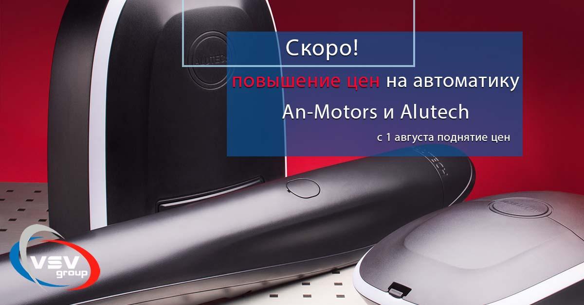 Вскоре произойдет повышение цен на автоматику An-Motors и Alutech - фото - новость от компании ВСВ-Групп