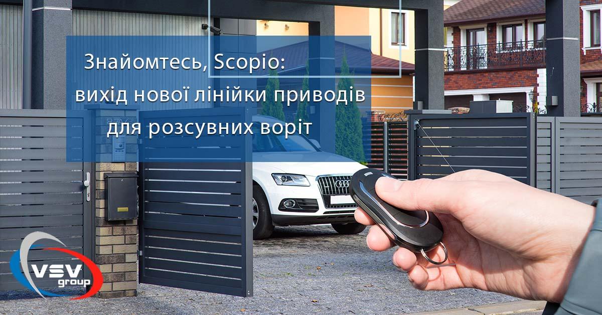 Scopio – нове слово в автоматиці для воріт від компанії «Алютех» - фото - новина від компанії ВСВ-Групп