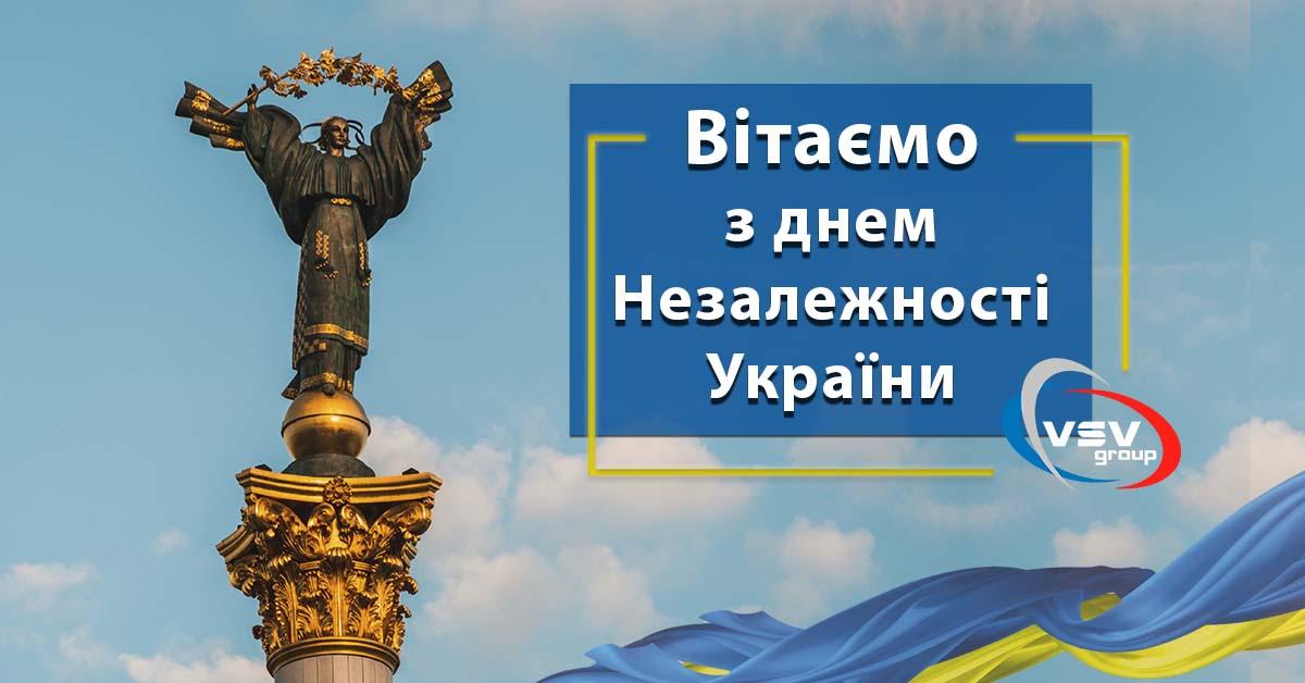 Вітаємо з Днем Незалежності України! - фото - новина від компанії ВСВ-Групп