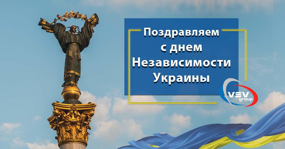 Поздравляем с Днем Независимости Украины! - фото - новость от компании ВСВ-Групп