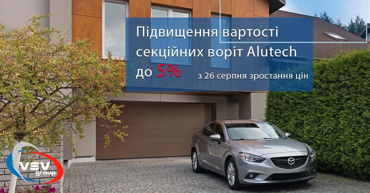 Увага! З 26 серпня підвищення вартості секційних воріт Alutech - фото - новина від компанії ВСВ-Групп