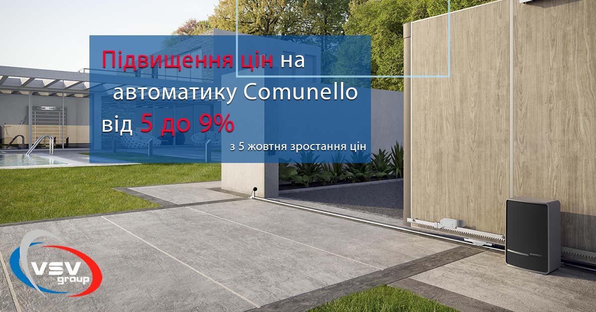 5 жовтня 2020 року відбудеться підвищення цін на автоматику Comunello - фото - новина від компанії ВСВ-Групп