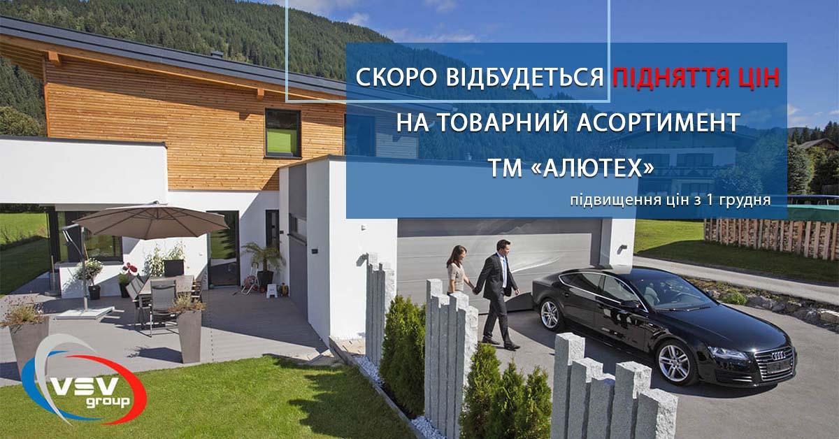"""Скоро відбудеться підвищення вартості на асортимент продукції ТМ """"Алютех"""" - фото - новина від компанії ВСВ-Групп"""