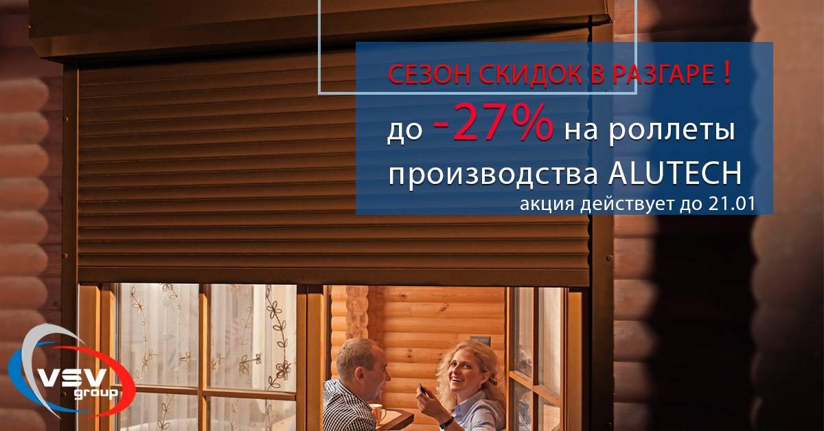 Получите впечатляющую скидку на роллеты до – 27%! - фото - акции от компании ВСВ-Групп