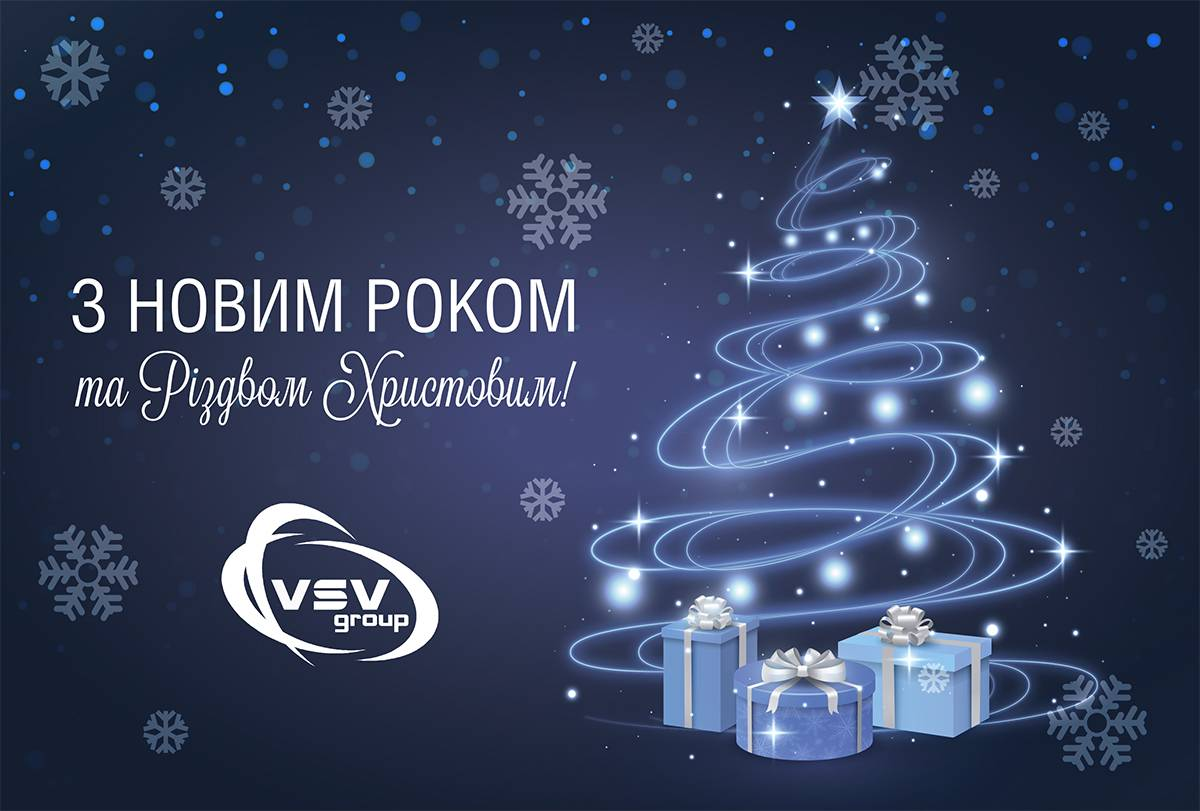 Бажаємо щасливого Нового року! - фото - новина від компанії ВСВ-Групп