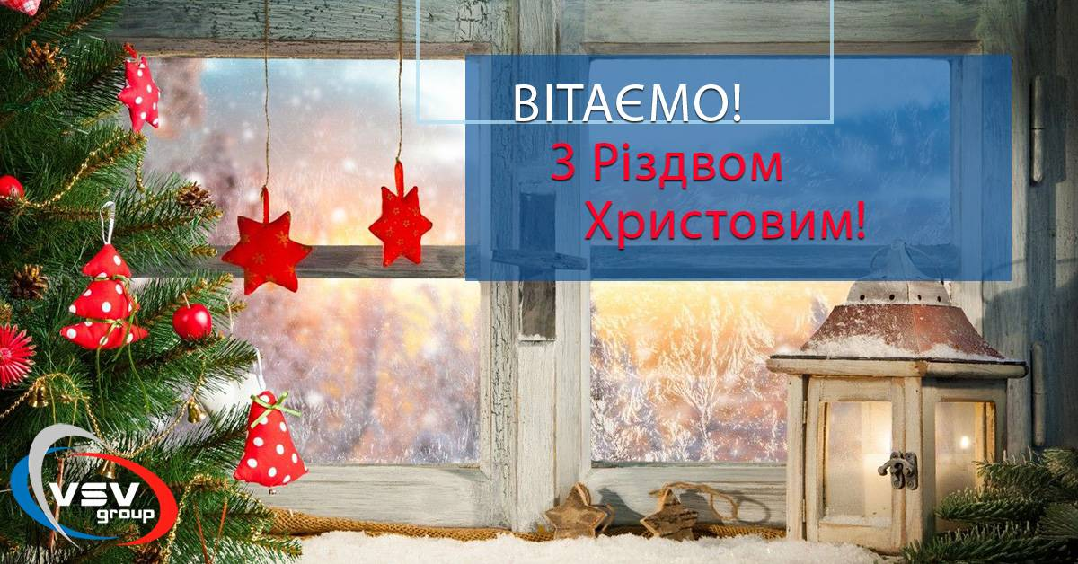 Вітаємо з прийдешнім Різдвом! - фото - новина від компанії ВСВ-Групп