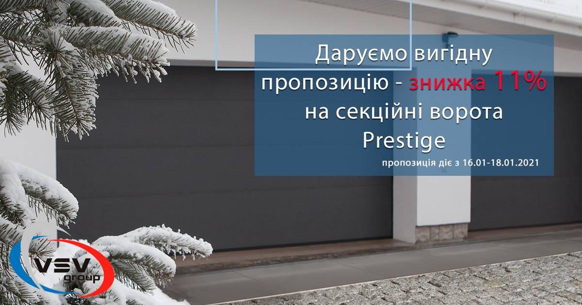 Даруємо вигідну пропозицію до прийдешніх свят! - фото - акції від компанії ВСВ-Групп