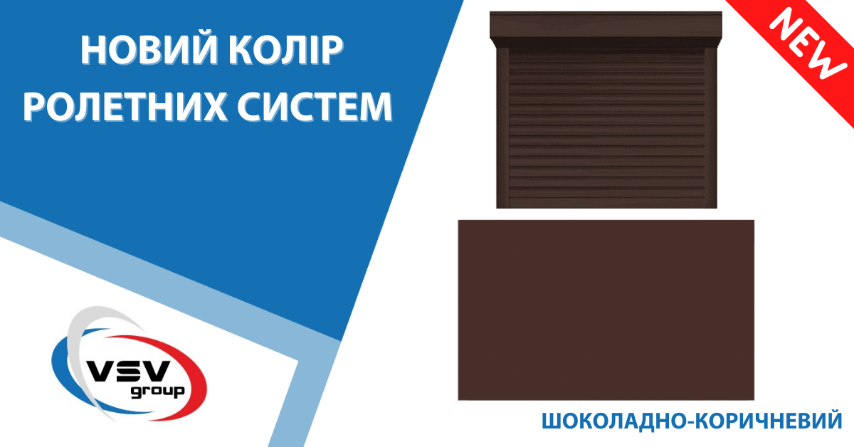 """Новий колір ролетних систем від ТМ """"Алютех"""" - фото - новина від компанії ВСВ-Групп"""