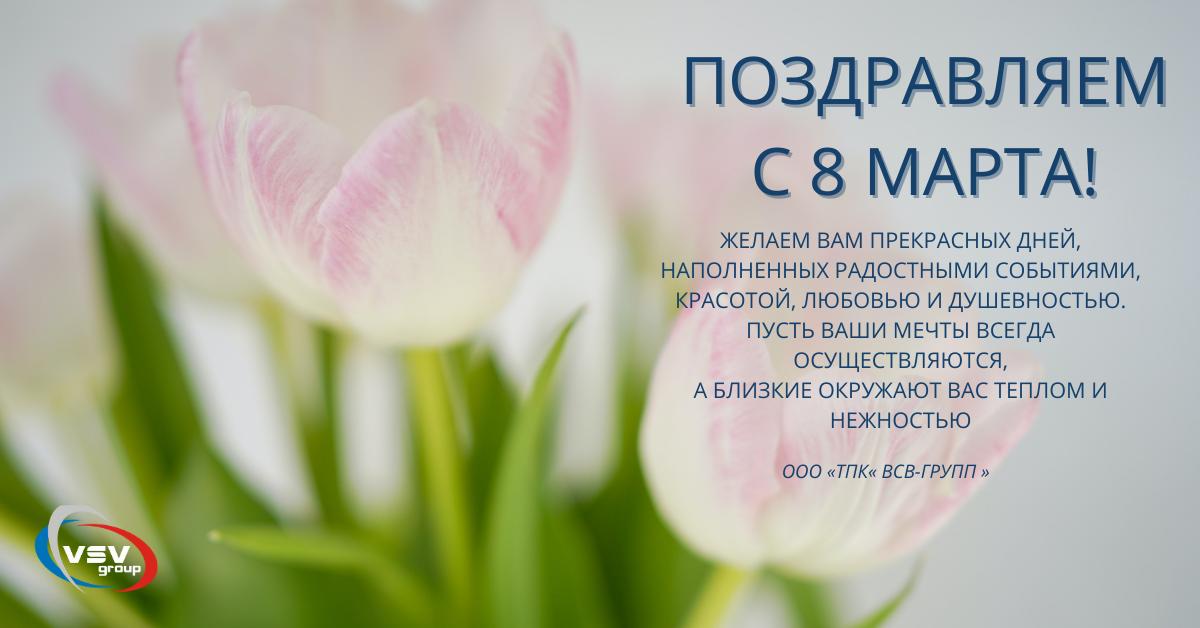 С праздником 8 марта! - фото - новость от компании ВСВ-Групп