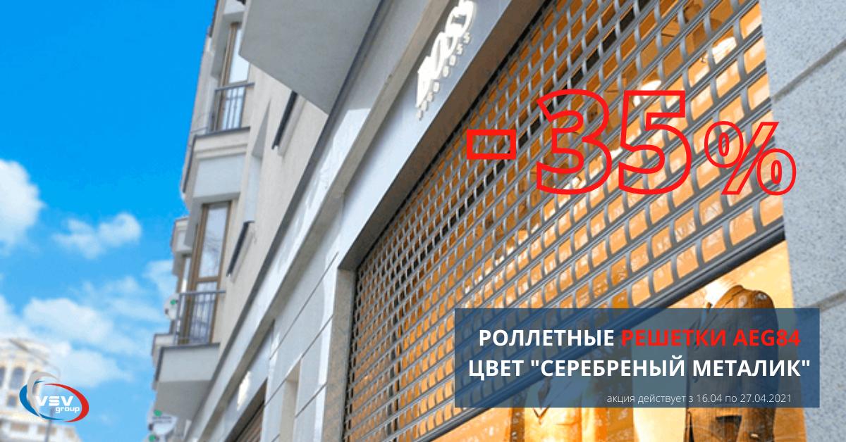 -35% на роллетные решетки ТМ Алютех - фото - акции от компании ВСВ-Групп