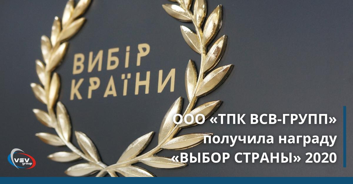 ВСВ-Групп стала «Выбором страны» 2020 - фото - новость от компании ВСВ-Групп
