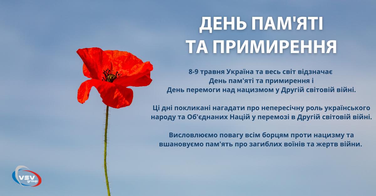 Вшановуємо День пам'яті та примирення! - фото - новина від компанії ВСВ-Групп