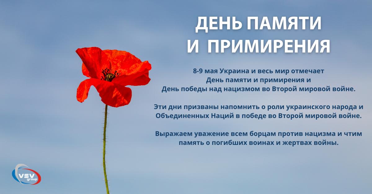 Чтим День памяти и примирения - фото - новость от компании ВСВ-Групп