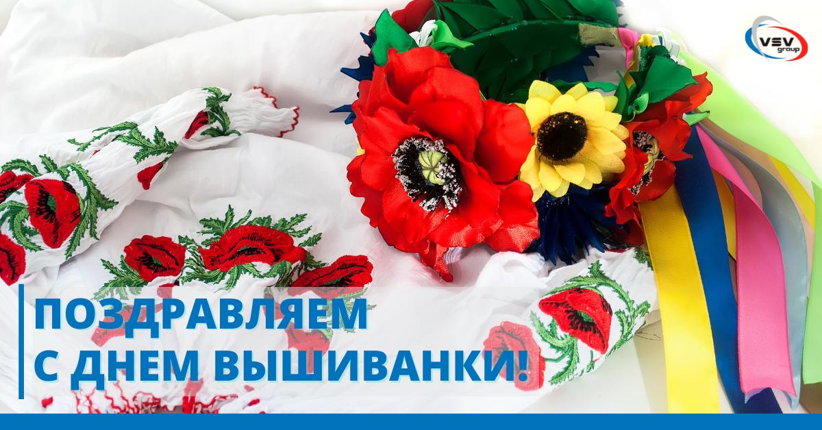Поздравляем с Днём вышиванки! - фото - новость от компании ВСВ-Групп