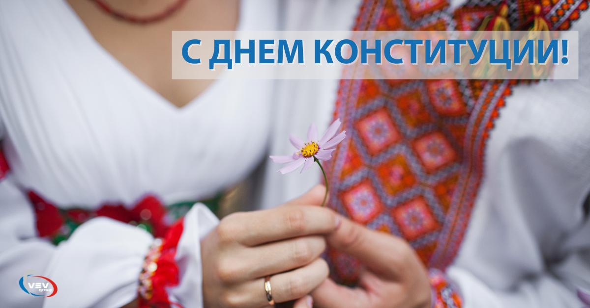 Поздравляем с Днем Конституции Украины! - фото - новость от компании ВСВ-Групп