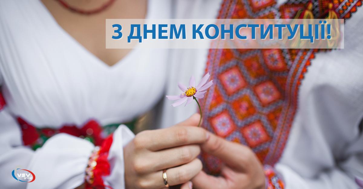 Щиро вітаємо з Днем Конституції України! - фото - новина від компанії ВСВ-Групп