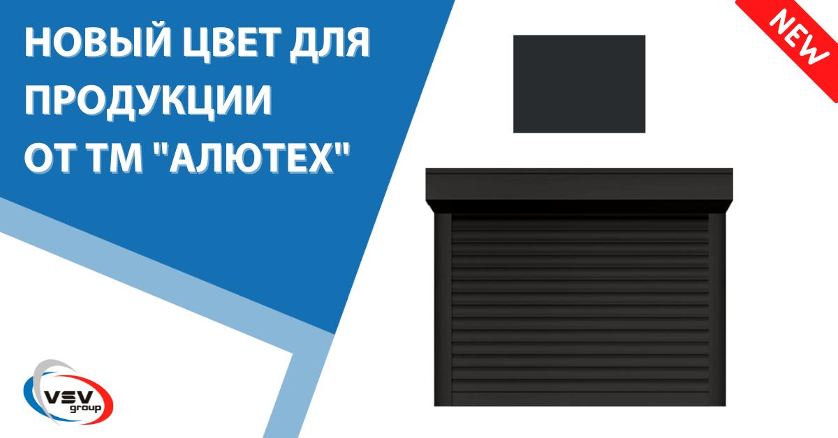 Приветствуем новый цвет в Украине – черный! - фото - новость от компании ВСВ-Групп