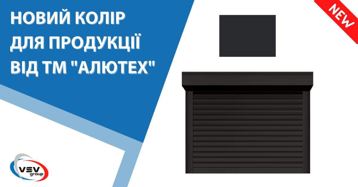 Вітаємо новий колір в Україні — чорний! - фото - новина від компанії ВСВ-Групп