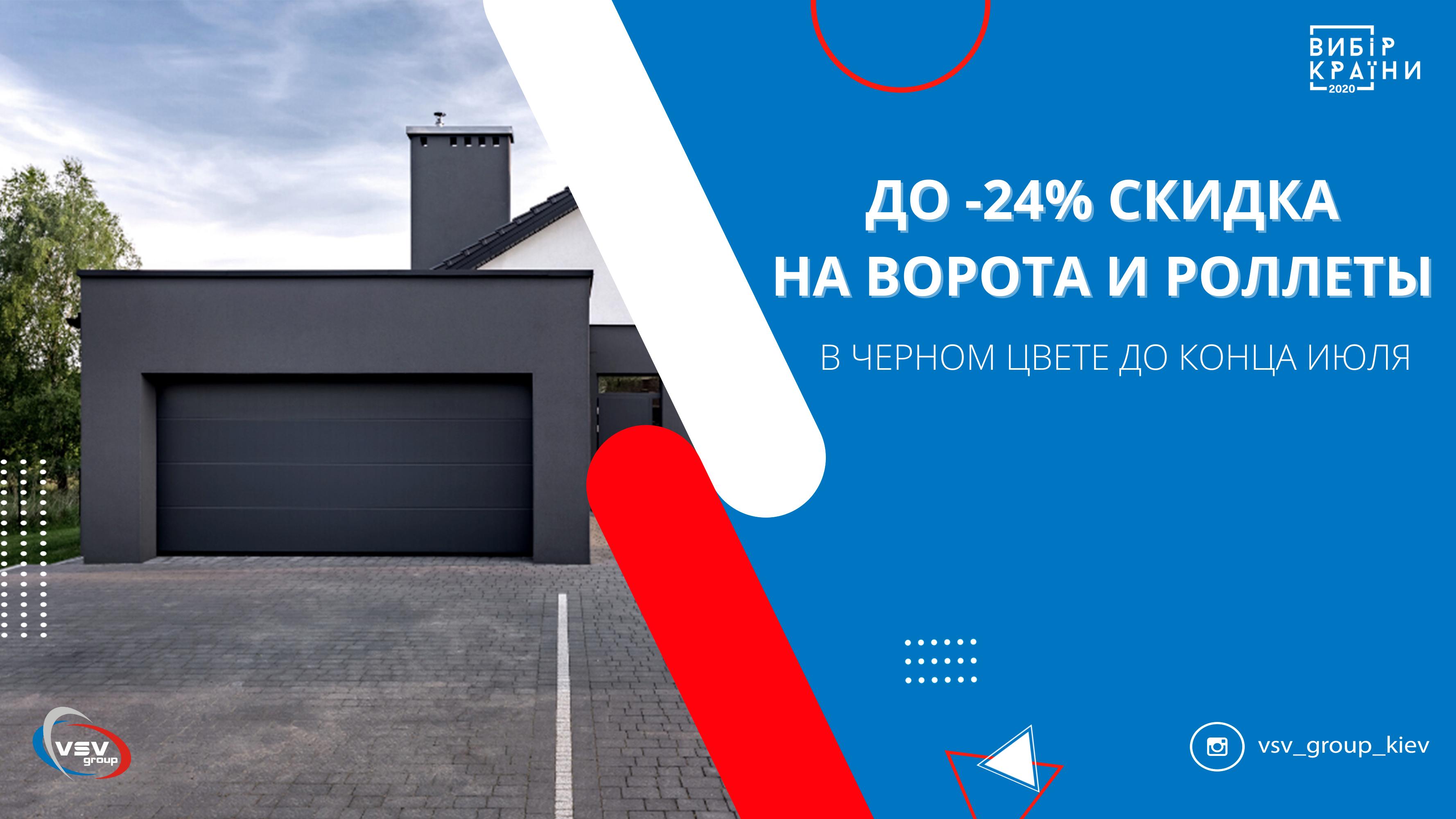 До -24% на ворота и роллеты в черном цвете! - фото - акции от компании ВСВ-Групп