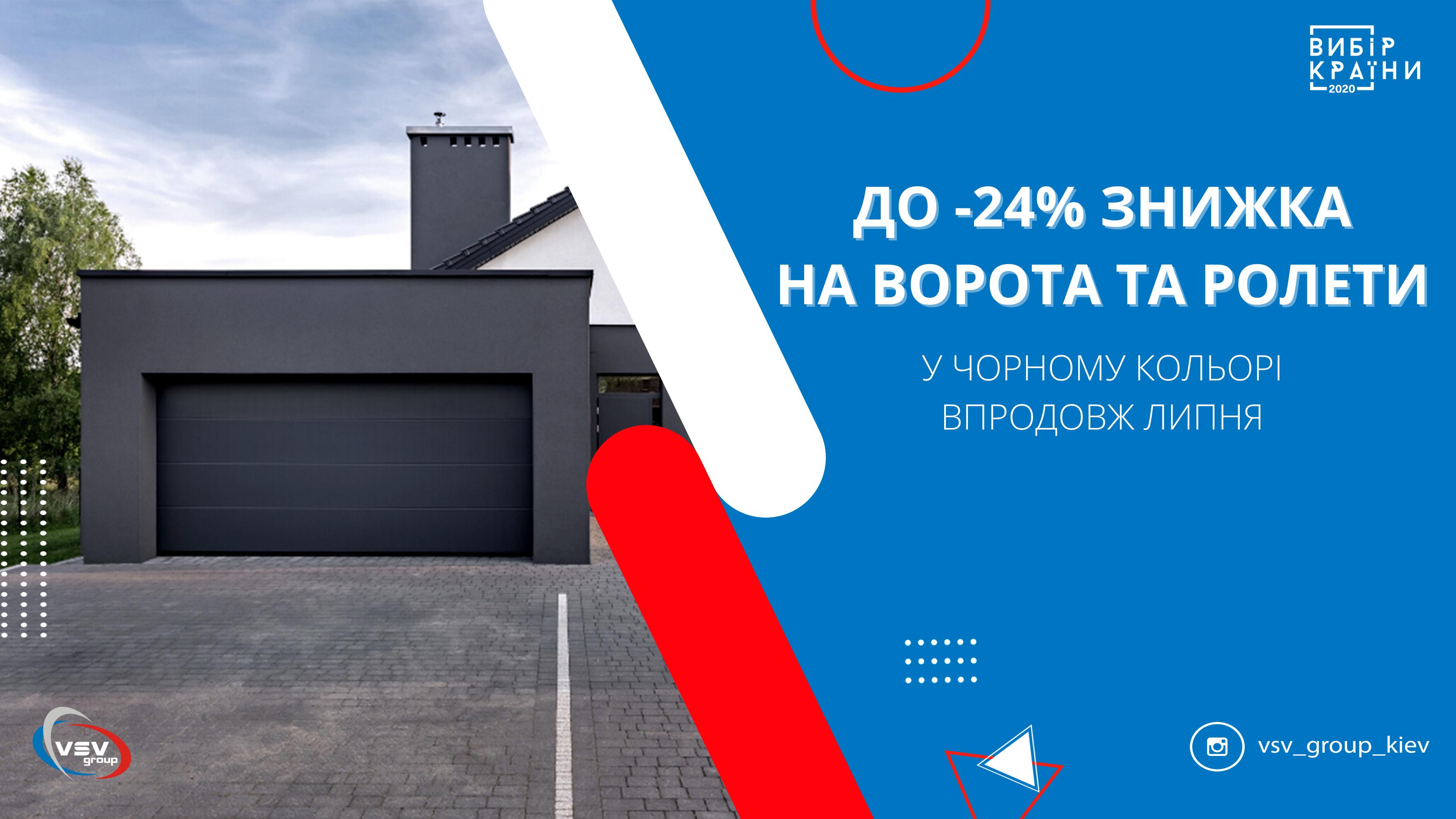 До -24% на ворота та ролети у чорному кольорі! - фото - акції від компанії ВСВ-Групп