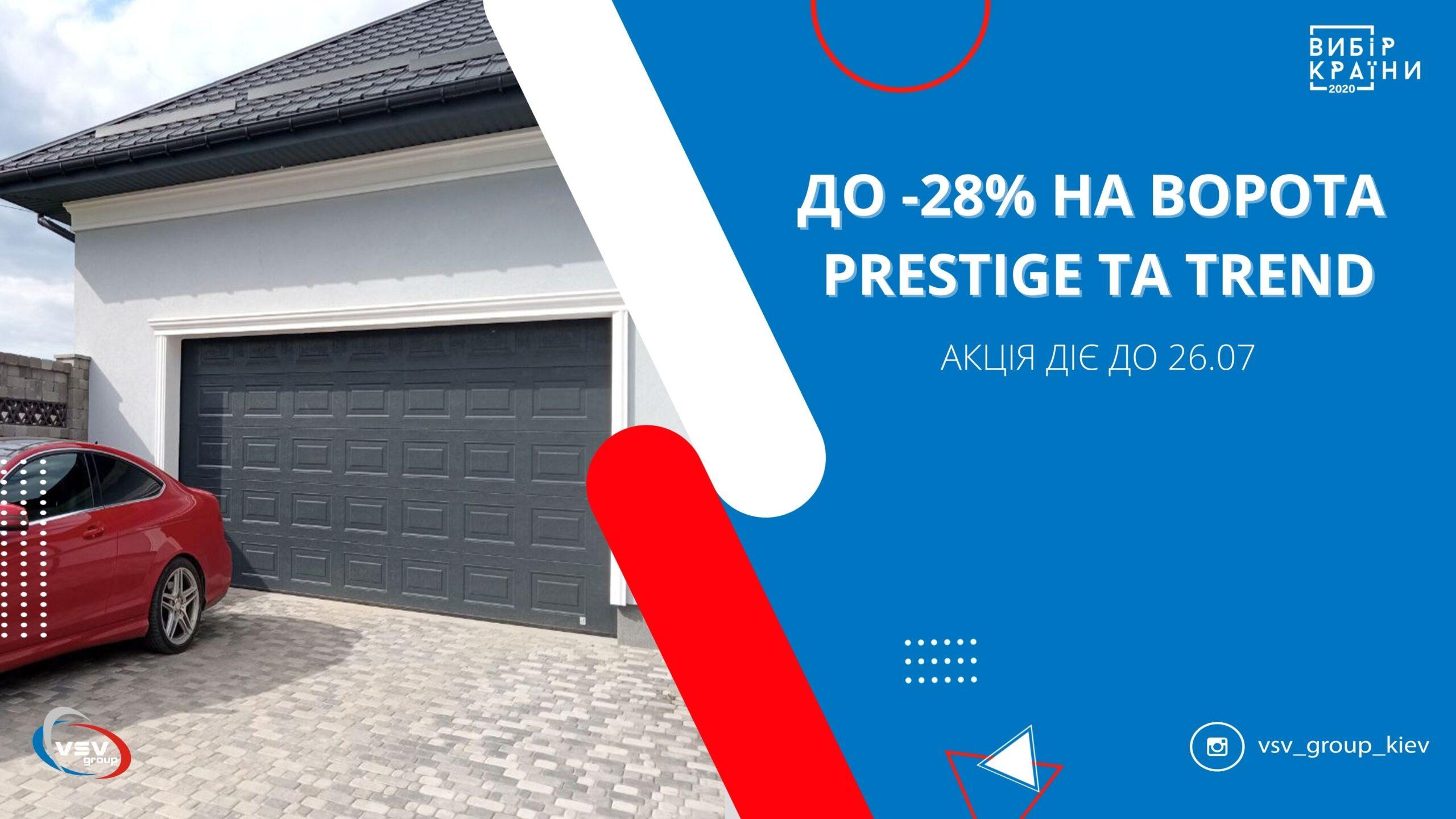 Ціни горять! До -28% на ворота Prestige та Trend - фото - акції від компанії ВСВ-Групп