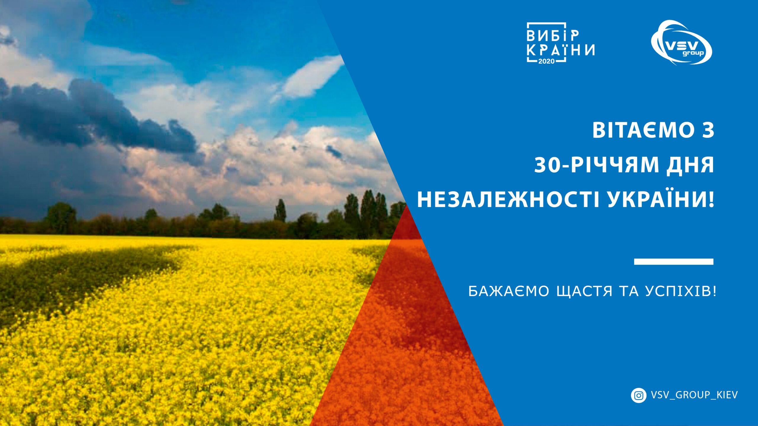 Вітаємо з 30-річчям Незалежності України! - фото - новина від компанії ВСВ-Групп
