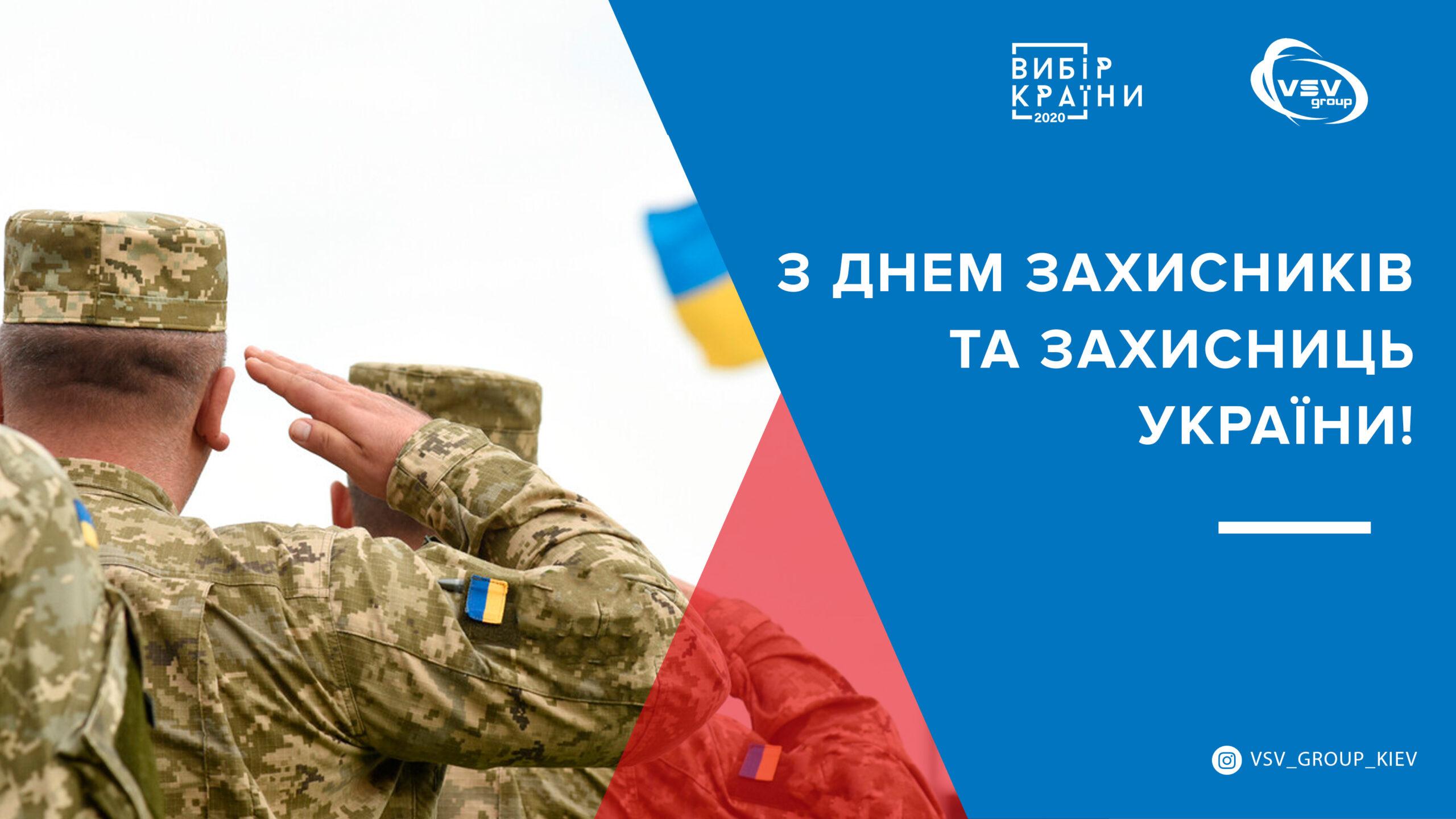 Вітаємо з Днем захисників та захисниць України! - фото - новина від компанії ВСВ-Групп
