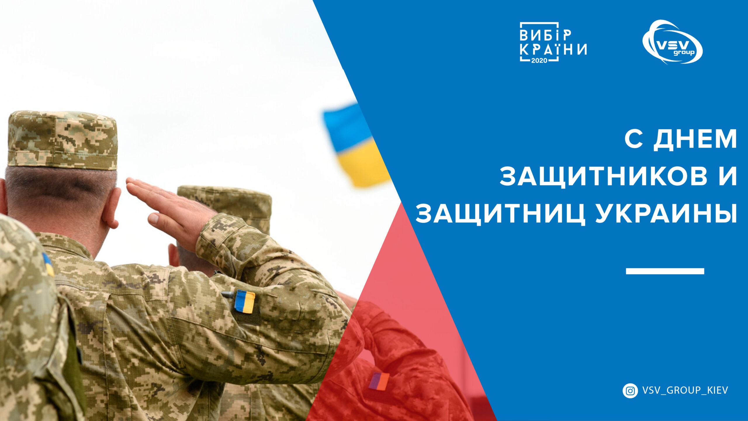 С Днем защитников и защитниц Украины! - фото - новость от компании ВСВ-Групп