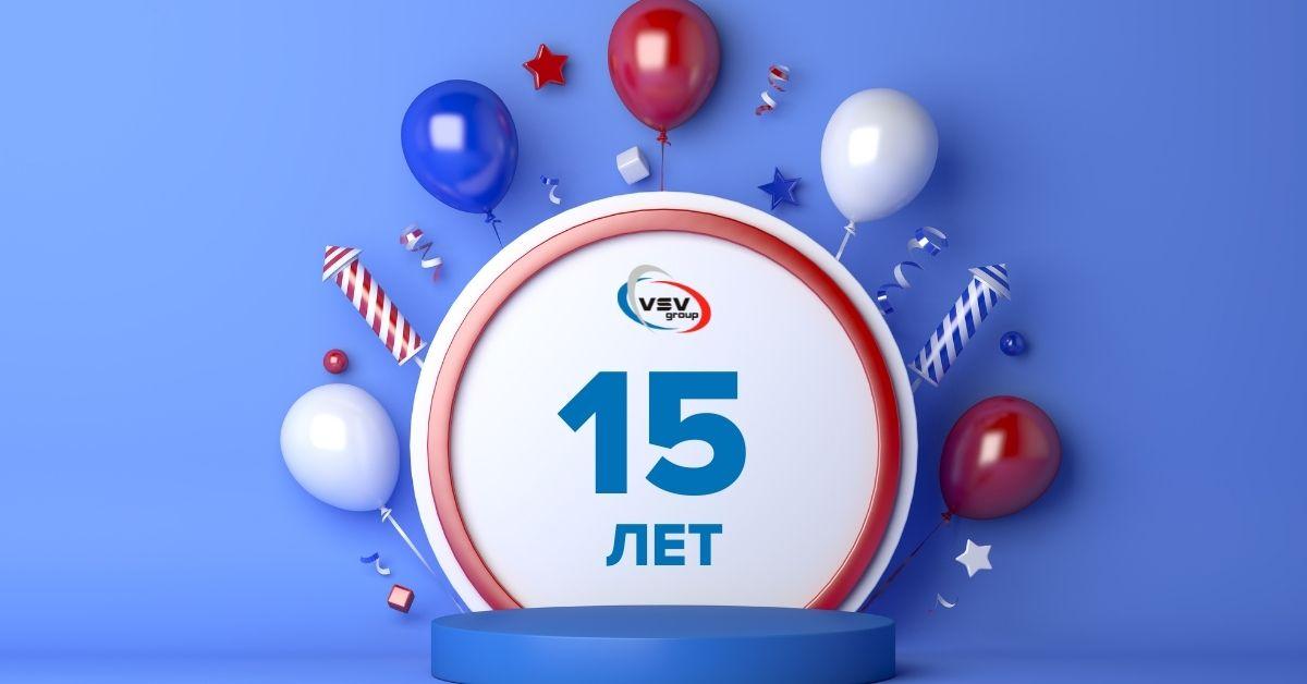 ВСВ-Групп 15 лет! - фото - новость от компании ВСВ-Групп